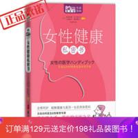 !《女性健康私密书/Mbook随身读系列》 (日)赤枝恒雄,(日)石河亚纪子 华夏出版社 9