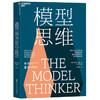 模型思维:让人终身受益的思维模型,像芒格一样智慧地思考