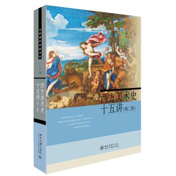 西方美术史十五讲(第二版) 名家通识讲座书系