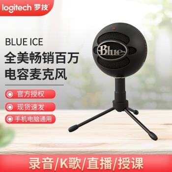 logitech 罗技 罗技(Logitech) Snowball-iCE 雪球USB电容麦克风专业电脑游戏直播主播