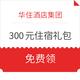 京东PLUS会员:领华住酒店集团 300元住宿礼包