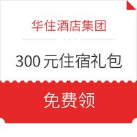 华住酒店集团 300元优惠券