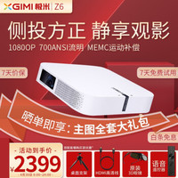 极米z6 投影仪 家用全高清1080P 智能AI投影机办公无线wifi小型