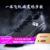 R2无极跑鞋2020新款轻便专业马拉松跑步鞋男女减震透气竞速鞋子 黑色 43