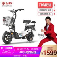 台铃(TAILG)小酷豆S-G电动自行车 新国标成人踏板电动车 48V代步电瓶车 白色