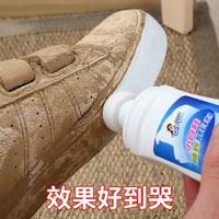 【限时抢购】 洁宜佳 小白鞋 精致增白剂
