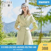 三彩2020早春秋季新款薄荷绿西服收腰显瘦长袖小个子西装连衣裙女