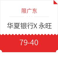 移动端:限广东部分地区 华夏银行 X 永旺