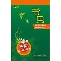 《书虫·牛津英汉双语读物》(套装共137册) Kindle电子书