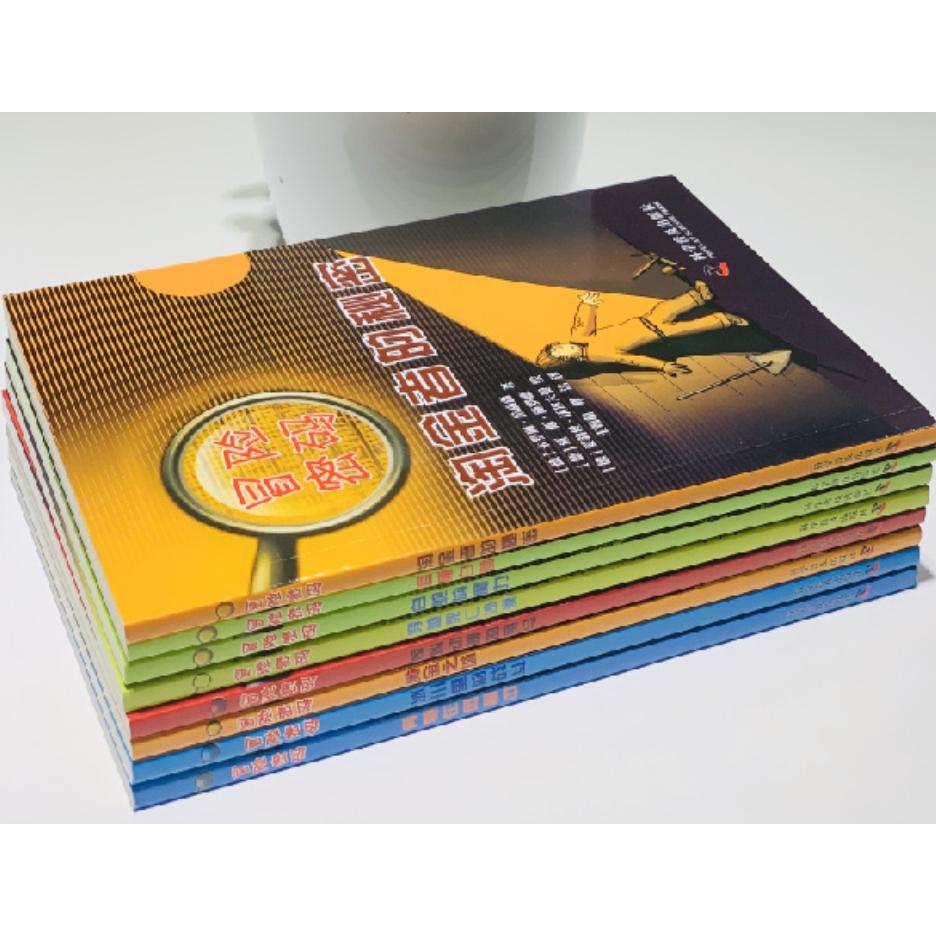 《冒险密码》(8册套装)德国经典儿童冒险文学