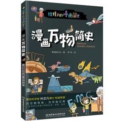 《漫画万物简史》(彩色插图本) *10件