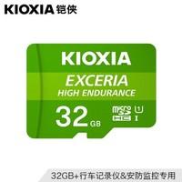 铠侠(Kioxia)(原东芝存储)32GB TF(microSD)存储卡 EXCERIA HIGH ENDURANCE 高度耐用系列 U1