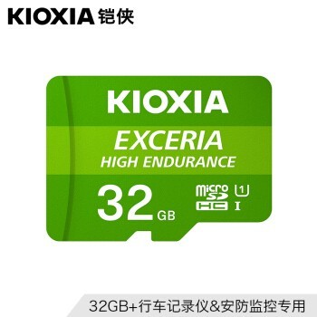 铠侠(Kioxia)(原东芝存储器)32GB TF(microSD)存储卡 EXCERIA HIGH ENDURANCE 高度耐用系列 U1