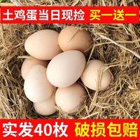 买一送一实发40枚正宗农家散养土鸡蛋新鲜柴鸡蛋草鸡蛋孕妇月子蛋