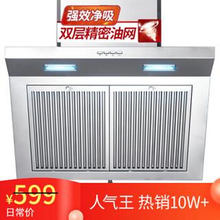樱雪(INSE) 家用侧吸式抽油烟机 壁挂式吸油烟机 排烟机大吸力 H1221W(Q)