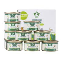 猫森林 白肉汤汁 猫罐头85g 24罐混拼