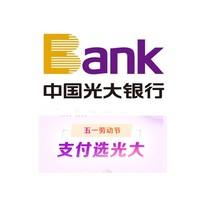 移动专享:光大银行 超值星期五