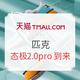 促销活动:天猫精选 匹克官方旗舰店 55吾折天大促 600-100元