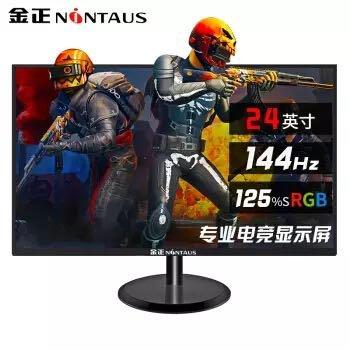 NINTAUS 金正 24英寸显示器(144Hz、125%sRGB) +凑单品