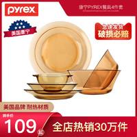 美国新款pyrex康宁餐具家用耐热玻璃大号饭碗盘碟子网红一人食