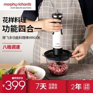 摩飞(Morphyrichards)料理机家用手持多功能搅拌机婴儿辅食机榨汁机绞肉料理棒MR6006 雅典白