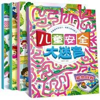 《儿童安全大迷宫》全4册
