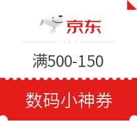 京東 滿500減150優惠券 超好湊單、超級好領