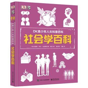 《DK青少年人文科普百科 社会学百科》(精装)