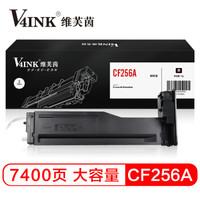 V4INK 维芙茵 CF256A 硒鼓 *3件