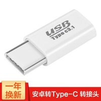 凯普世 Type-C数据线转接头 老安卓转USB-C转换器 适用华为P30/mate20Pro/荣耀10/小米89/vivo X27