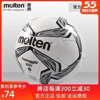 摩腾官方 molten摩腾足球1700儿童青少年4号小场地PVC手缝足球