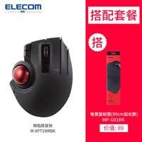 宜丽客(ELECOM)日本无线轨迹球鼠标蓝牙iPad有线usb人体工程学设计师达芬奇CAD画图 拇指款鼠标+长款鼠标垫