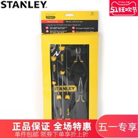 STANLEY/史丹利 6件套计算机维修工具包 92-003-23钳子螺丝刀套装