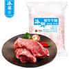 龙江和牛 冷鲜和牛牛腩700g/盒 原切牛肉 谷饲600+天 元盛生鲜