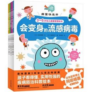 京东PLUS会员 : 3-6岁幼儿健康管理绘本 病菌快走开(套装全5册)