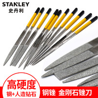 史丹利锉刀钢锉金属小锉刀金刚石锉刀套装合金挫模型玉石扁平迷你