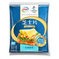 伊利 奶酪芝士片 经典原味 249g/15片