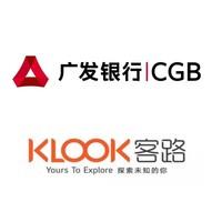 值友专享:广发银行 X KLOOK 购买火车票