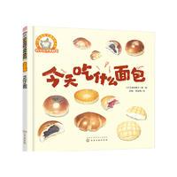 铃木绘本第2辑 0—3岁宝宝好习惯--今天吃什么面包
