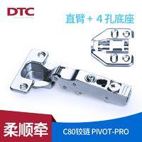 DTC东泰PIVOT-PRO柔顺牵阻尼铰链C80系列(两只装)