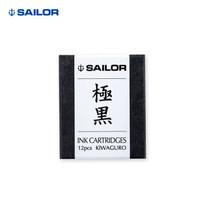 日本 SAILOR 写乐 0604 极黑青墨苍墨防水颜料替换笔芯(新装) 极黑