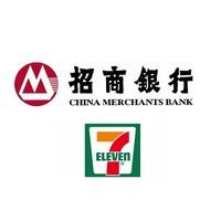 移动专享:限广东地区 招商银行 X  7-Eleven  红包大派送