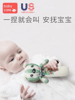 babycare婴儿安抚BB棒 益智宝宝手抓布偶0-1岁新生儿陪睡毛绒玩具