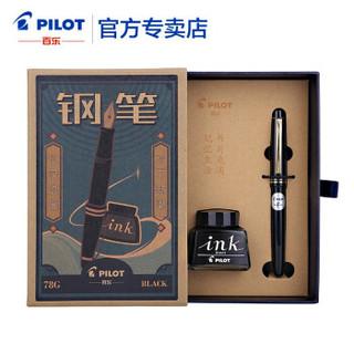 PILOT 百乐 FP-78G  钢笔 复古潮墨水礼盒 EF尖