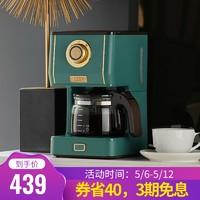 toffy复古美式咖啡机家用型电动滴漏式咖啡壶煮咖啡泡咖啡 墨绿色