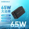 摩米士(MOMAX)氮化镓GaN65W快速充电器2C1A笔记本手机快充华为苹果充电器头PDQC多协议 【黑色】65W氮化镓快充充电器