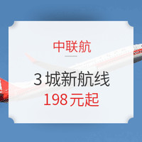 中联航 上海/泉州/昆明新航线