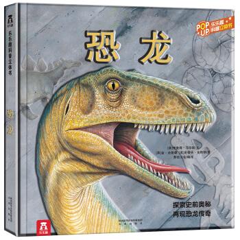 趣味科普立体书:恐龙 [3-6岁]立体场景、弹跳立体页、拉拉页、小折页