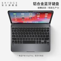 Brydge苹果iPad Pro2020平板电脑3/4代蓝牙键盘11 12.9寸全面屏