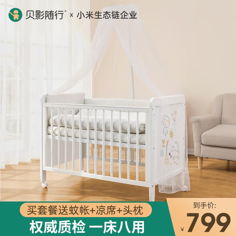 贝影随行魔术师欧式儿童婴儿床宝宝新生多功能拼接大床可移动小米